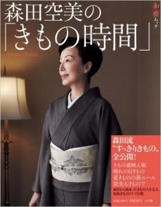 kimonojikan