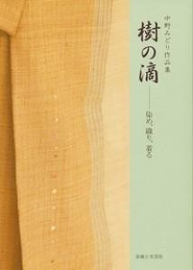 作品集『樹の滴』