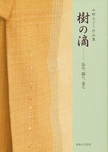 12nakano_san_hon1 (2)